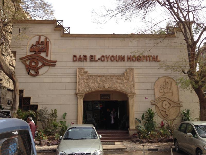 Dar El Oyoun Eye Hospital, Cairo